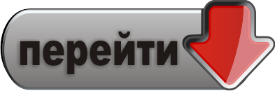 knopka-pereyti_grey1.png